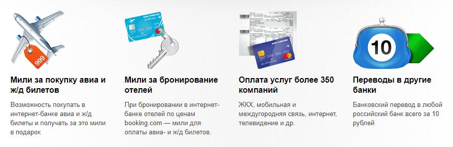 funktsii-internet-bankinga-1.png