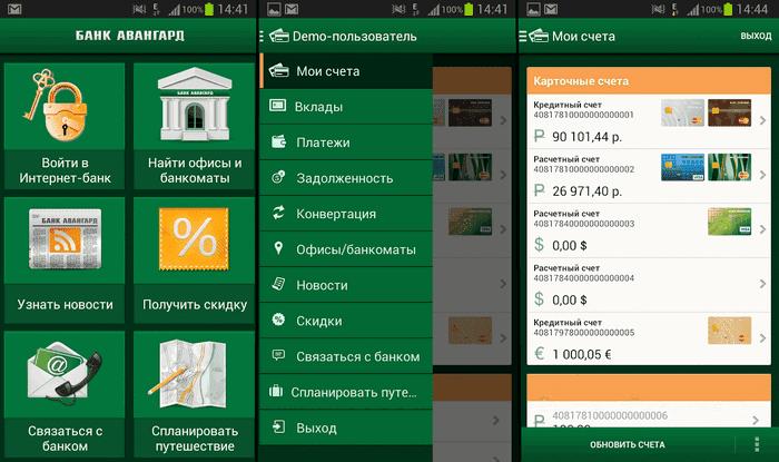 mobilnoe-prilozhenie-avangard-1.png
