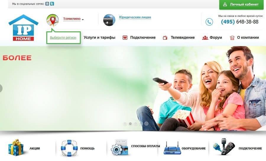 ip-home3.jpg