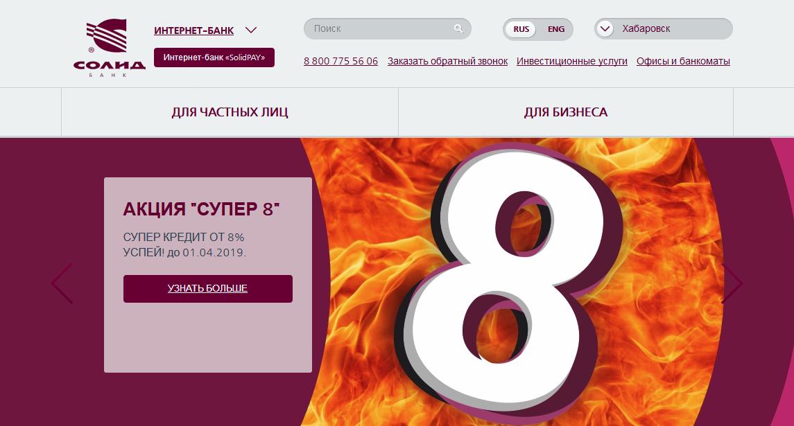 Solid-Bank-vhod-v-lichnyj-kabinet-Solid-Banka.png
