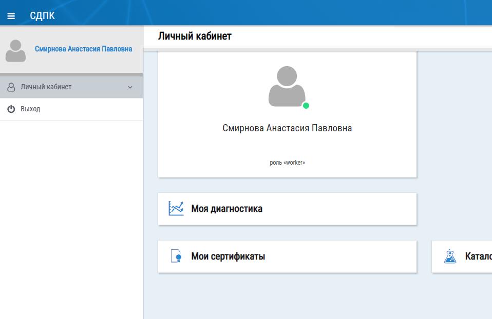 registracija-sdpk-shag-3-lichnyj-kabinet.png
