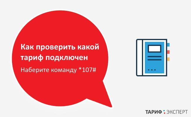 proverit-podkljuchennyj-tarif.png