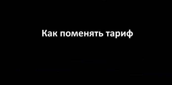 kak-pomenyat-tarif-tele2-3-696x344.jpg