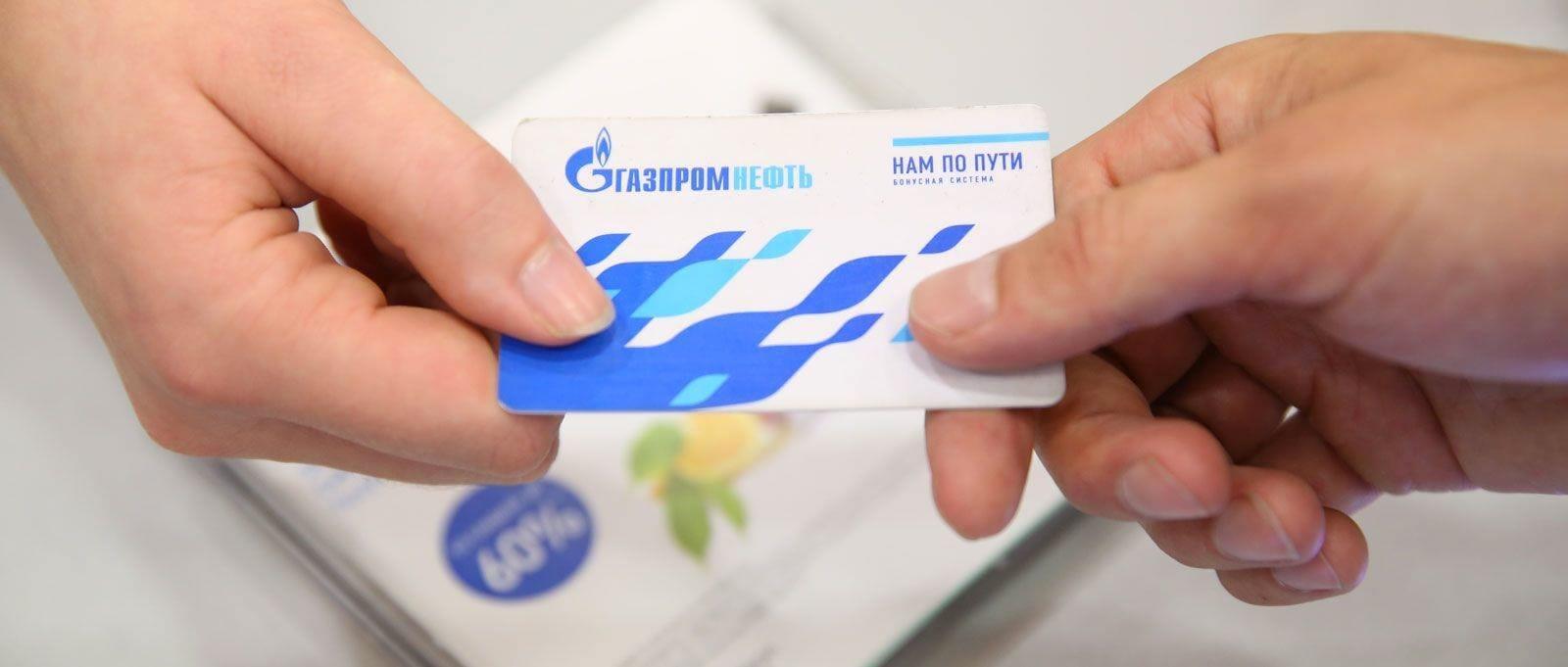 gazpromneft-proverit-bonusyi-na-karte.jpg