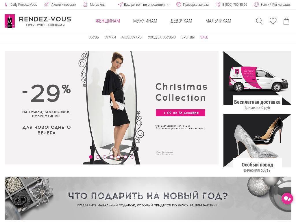screenshot_rendez-vous_ru.jpg