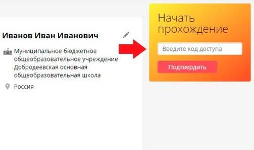 enter_code.jpg