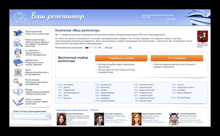 vash-repetitor-moskva-ofitsialnyj-sajt.png