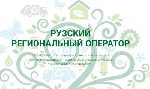 ruzskii-ro-logo.jpg