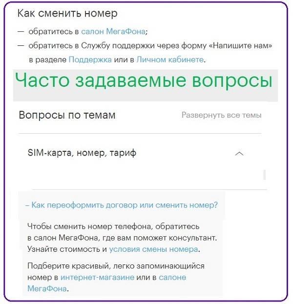Kak-smenit-nomer-telefona-na-MegaFone.jpg