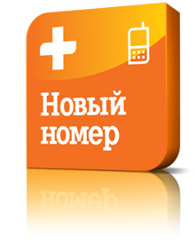 tele2_new_number_ru_big-1.png