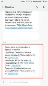Screenshot_2017-12-29-03-31-31-301_com.android.mms_-169x300.jpg