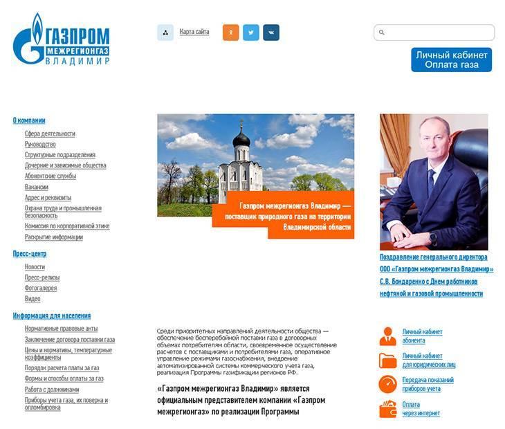 mezhregiongaz-vladimir1.jpg