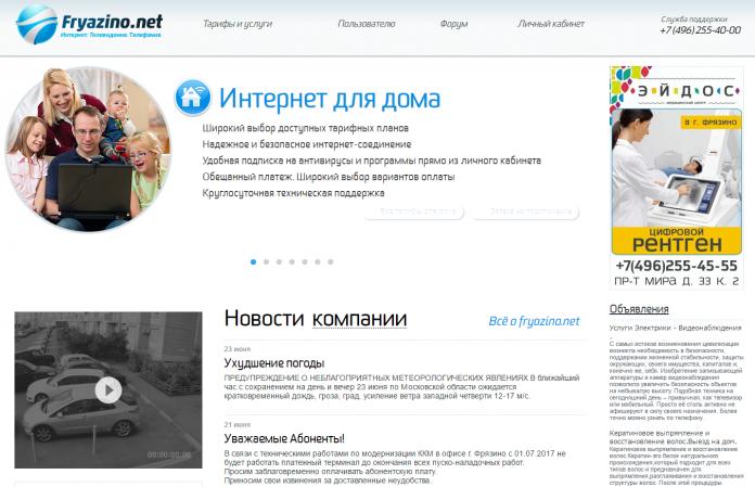 fryazino-site.png