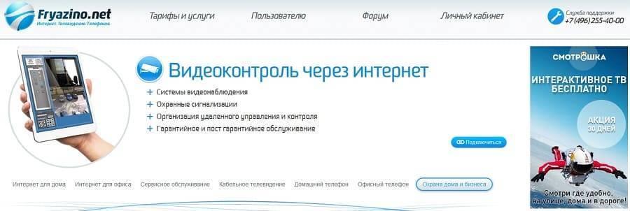 fryazino-net.jpg