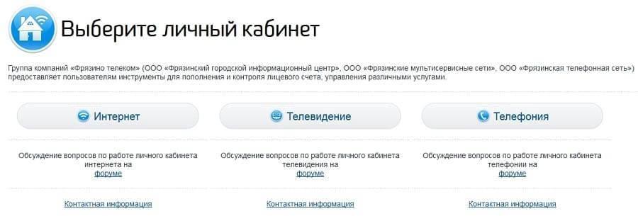 fryazino-net2.jpg