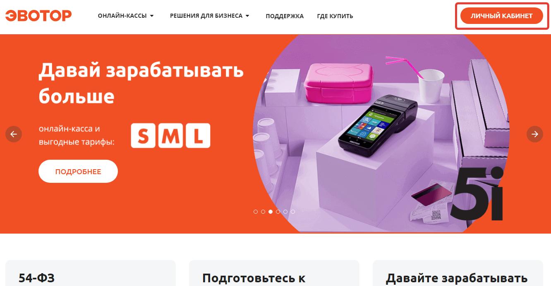 lichnyj-kabinet-evotor%20%281%29.png