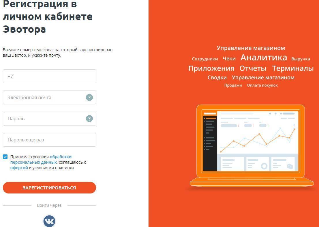 lichnyj-kabinet-evotor%20%282%29.png