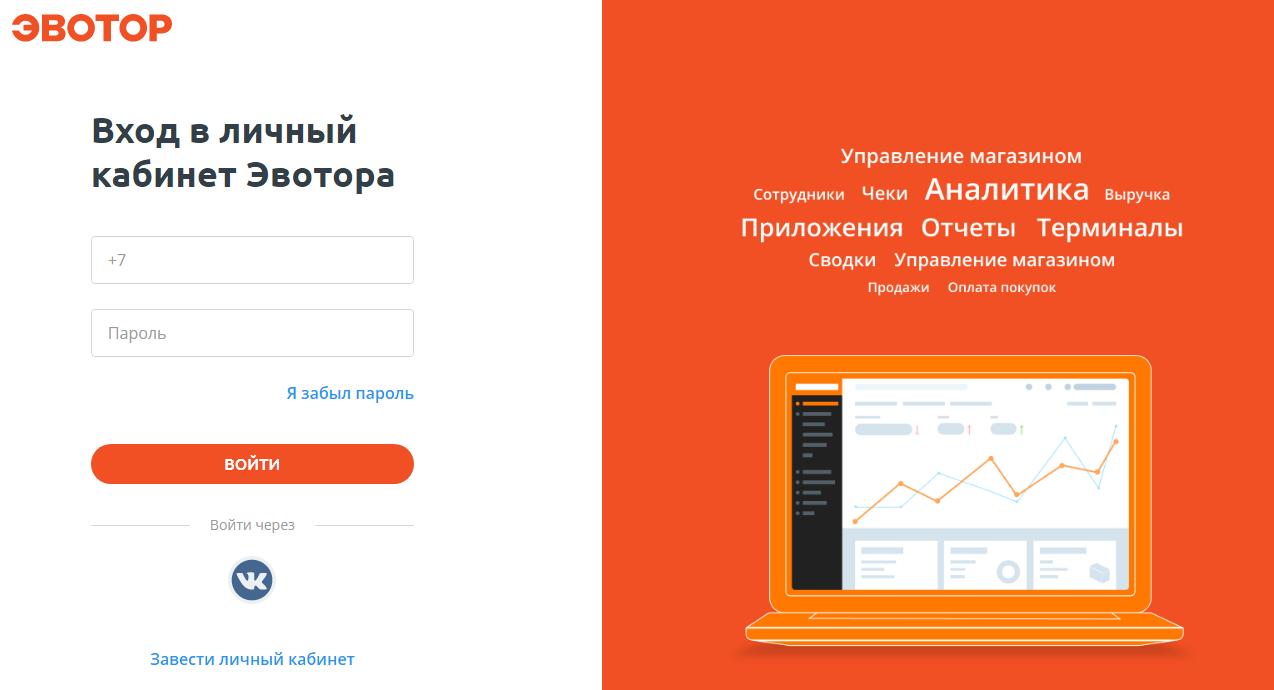 lichnyj-kabinet-evotor%20%283%29.png