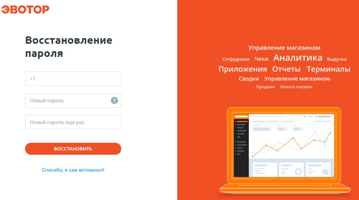 lichnyj-kabinet-evotor%20%284%29.png