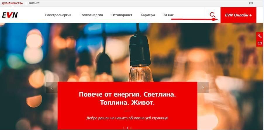 registratsiya-v-lichnom-kabinete-evn-bg.jpg