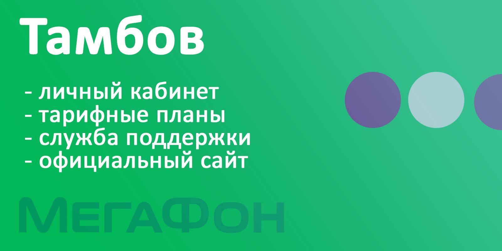 site-megafon-tambov.png