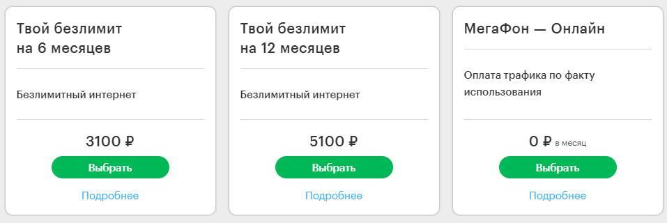 megafon-tambov-3.jpg