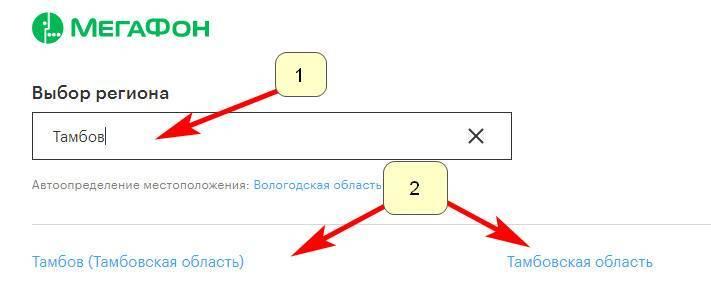 megafon-tambov-1.jpg