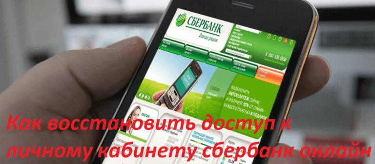 vosstanovit-parol-sberbank-online-768x336.png