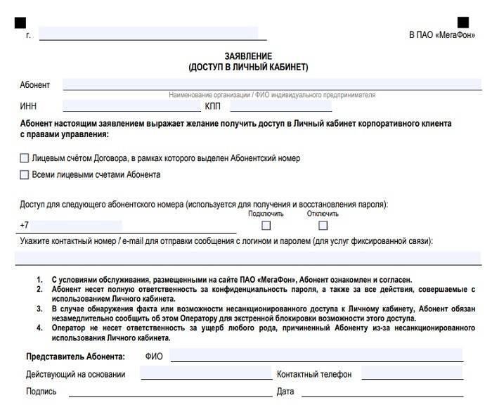 Obrazec-zajavlenija-dlja-korporativnyh-klientov-Megafon.jpg