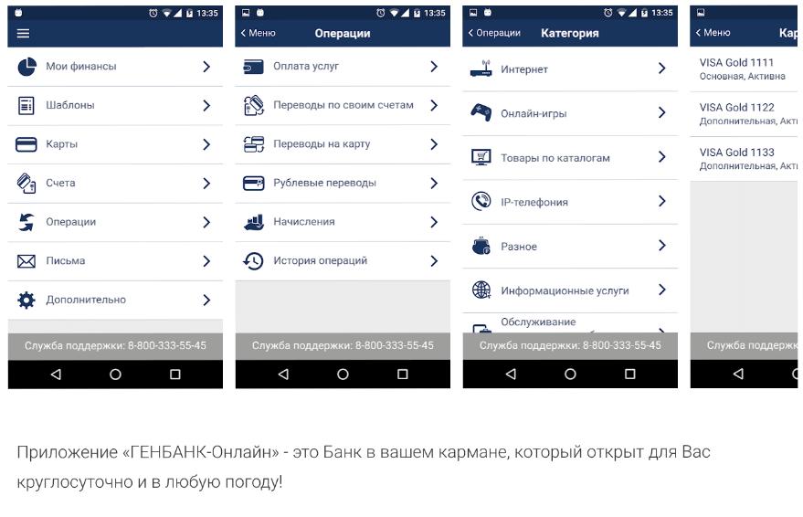 genbank-app-1.png