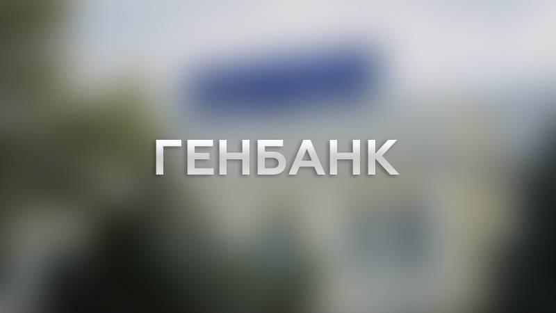 Genbank.jpg
