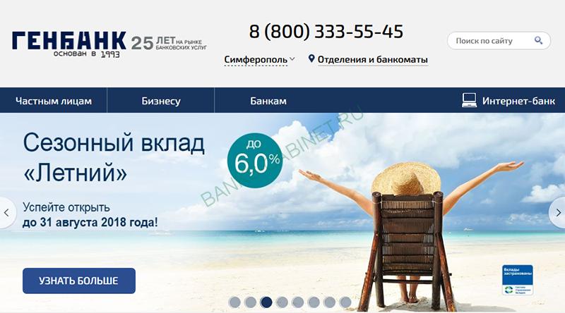 Glavnaya-stranitsa-ofitsialnogo-sajta-Genbanka.png