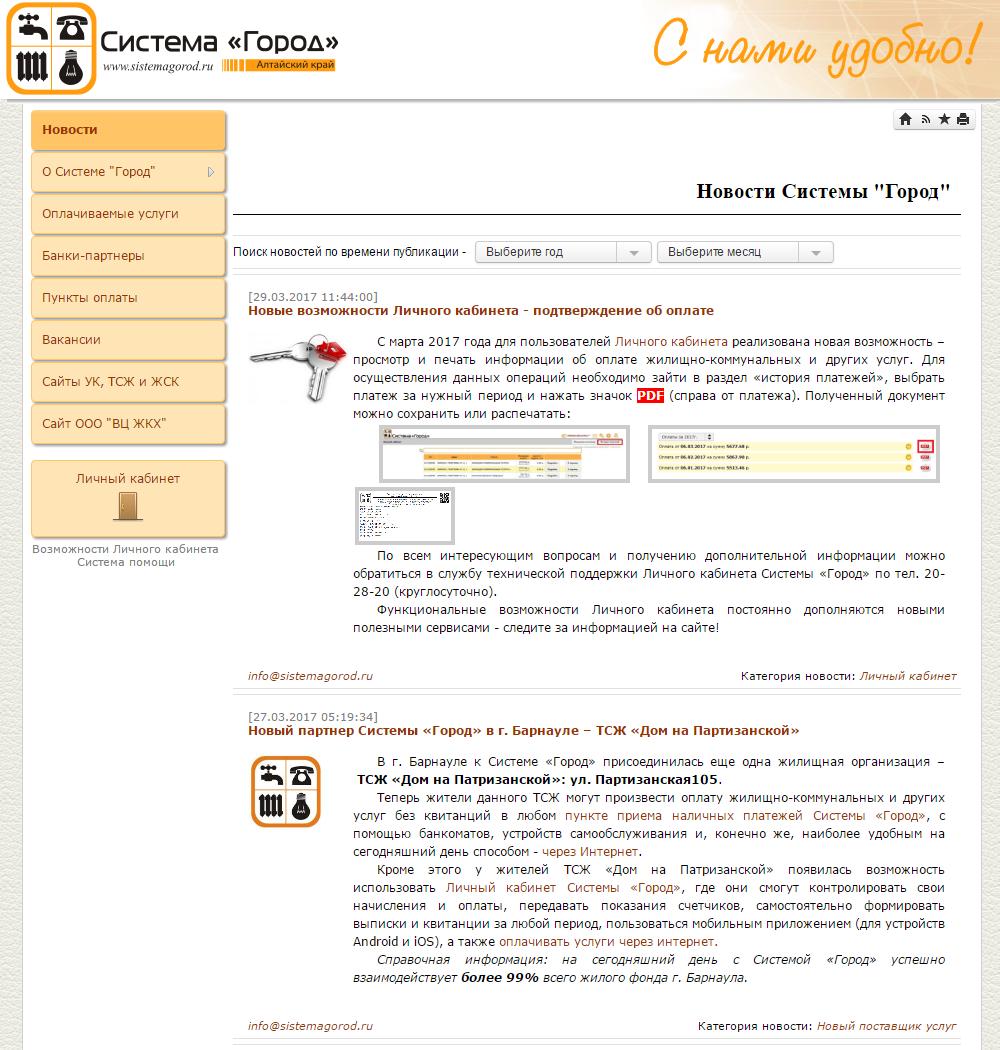 lichnyy-kabinet-sistema-gorod-1.png
