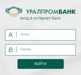 Vhod-v-lichnyj-kabinet-Uralprombanka.png