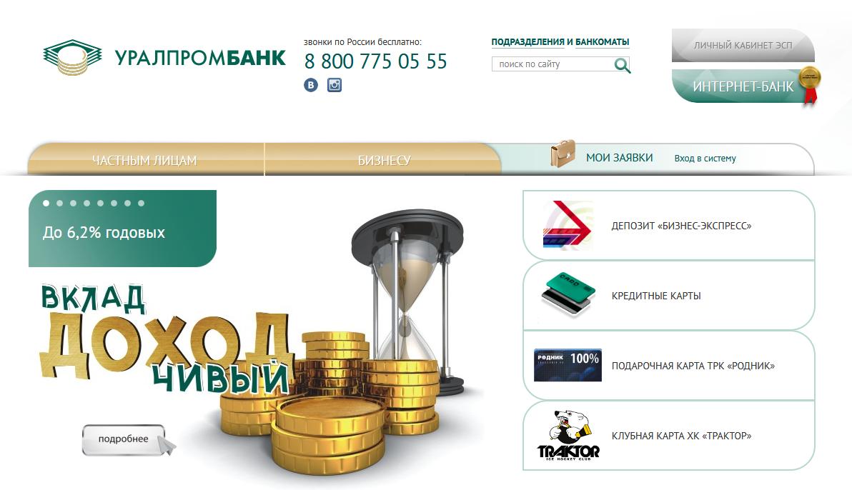 Glavnaya-stranitsa-ofitsialnogo-sajta-Uralprombanka.png