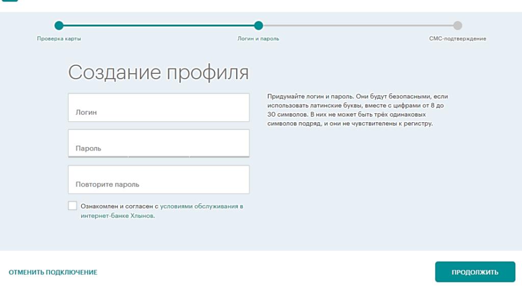 Sozdanie-profilya-1024x573.png