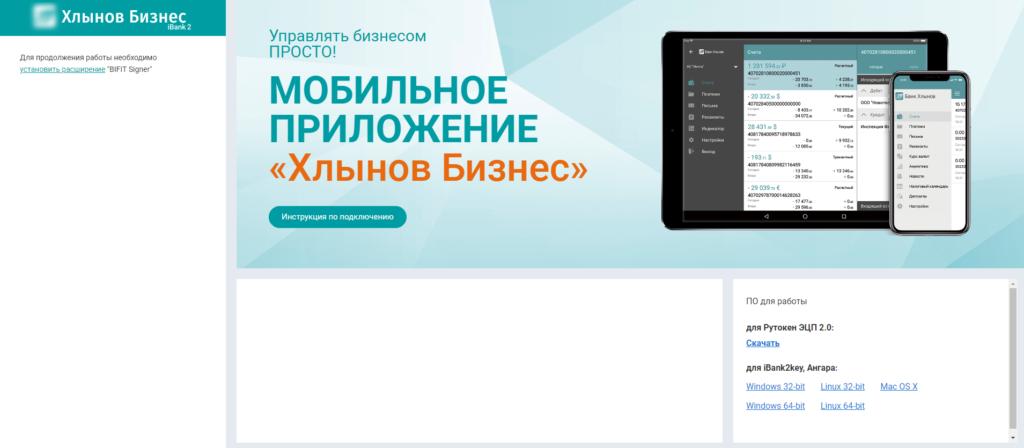 Lichnyj-kabinet-banka-Hlynov-iBank-1024x448.png