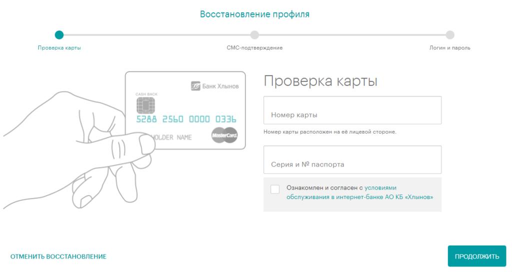 Vosstanovlenie-profilya-ot-lichnogo-kabineta-1024x544.png