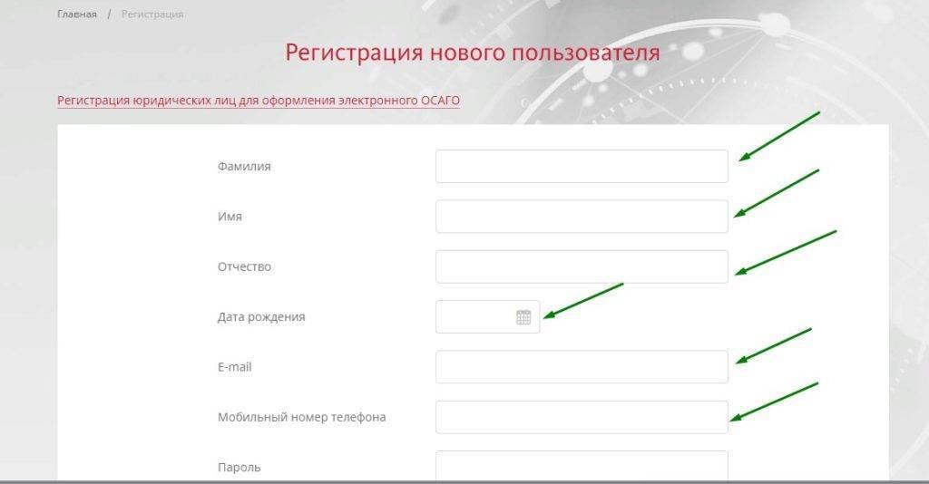 zapolnite-formu-registracii-v-lichnom-kabinete-alfastrahovanie-1024x534.jpg