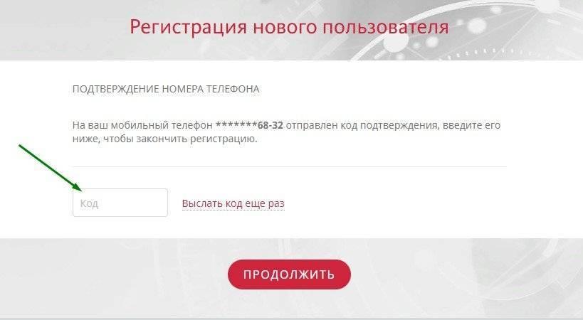 vvedenie-koda-s-telefona-dlya-registracii-lichnogo-kabineta-alfastrahovanie.jpg