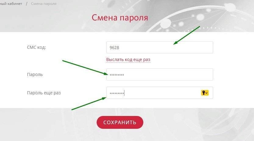 noviy-parol-dlya-vosstanovleniya-dostupa-k-lichnomu-kabinetu.jpg