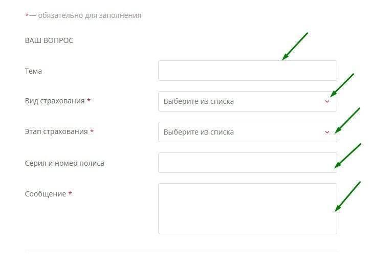 zapolnite-formu-obrascheniya-v-kompaniyu.jpg