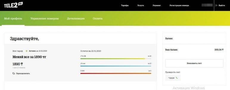 informacija-o-tarife-772x302.jpg