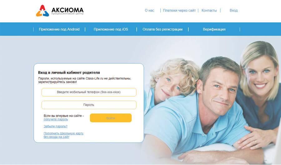 Aksioma-lichnyj-kabinet.jpg?fit=900%2C529&ssl=1