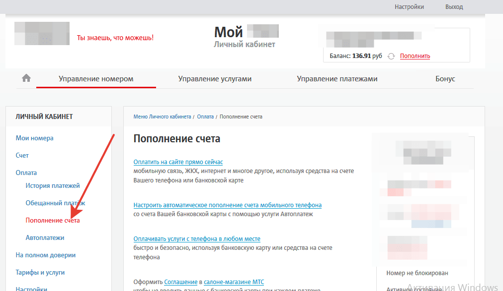 Popolnenie-scheta-MTS-s-pomoshhyu-internet-pomoshhnika.png
