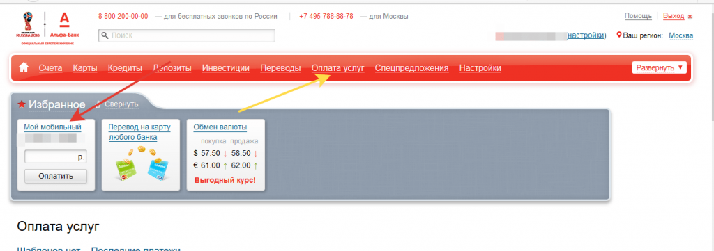 Primer-oplaty-scheta-MTS-s-bankinga-Alfa-bank-1024x361.png