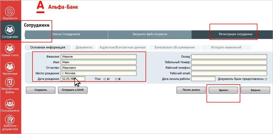 alfa-bank-azon-sotrudniki.jpg