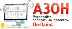 azon_alfa_1_03195519.png
