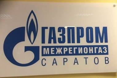 mezhregiongaz-saratov.jpg