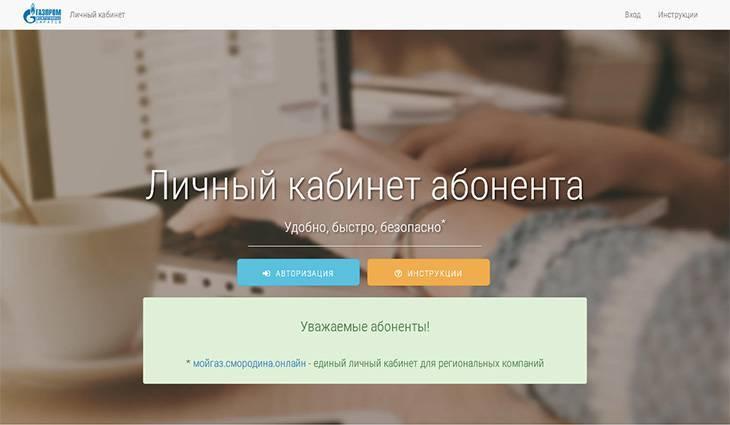mezhregiongaz-saratov2.jpg